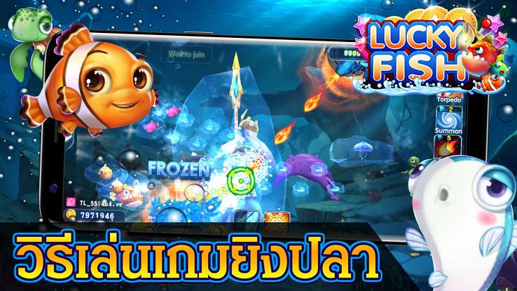 เล่นเกมยิงปลา เกมพนันออนไลน์ที่สามารถเล่นง่าย ๆ เพียงไม่กี่ขั้นตอน