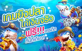 เกมยิงปลาออนไลน์ เดิมพันง่ายบนหน้าจอมือถือดาวน์โหลดง่ายได้เงินเร็วได้เงินจริง
