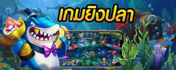เกมยิงปลา ออนไลน์ เกมพนันออนไลน์ที่เล่นงาย และได้เงินจริง